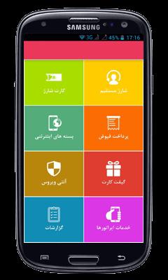 اپلیکیشن خرید شارژ و محصولات مجازی